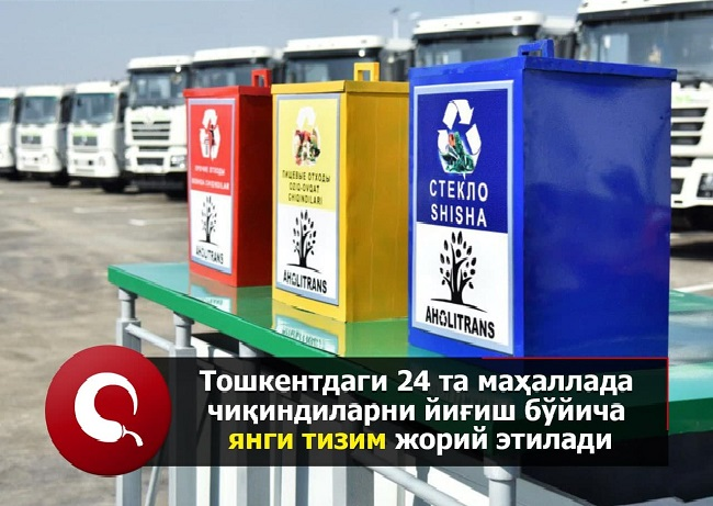 New waste collection system to be introduced in 24 mahallas of Tashkent Society 12:29 1079